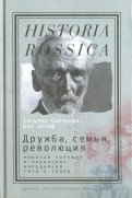 Дружба, семья, революция. Николай Чарушин и поколение народников 1870-х годов