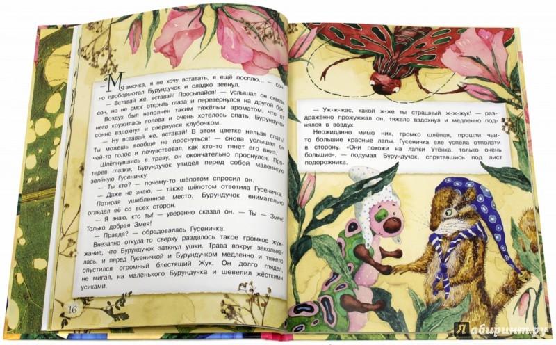 Иллюстрация 1 из 39 для Если ты очень маленький - Анна Юдина   Лабиринт - книги. Источник: Лабиринт
