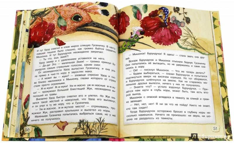 Иллюстрация 5 из 39 для Если ты очень маленький - Анна Юдина | Лабиринт - книги. Источник: Лабиринт