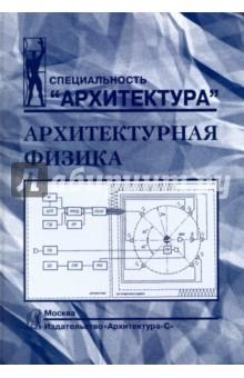 Архитектурная физика. Учебник для вузов. Специальность Архитектура марина мамонова физика поверхности теоретические модели и экспериментальные методы