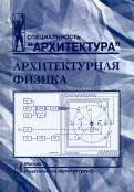 Архитектурная физика. Учебник для вузов. Специальность