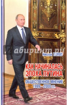 Как начиналась эпоха Путина. Общественное мнение 1999-2000 гг.