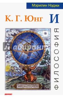 К. Г. Юнг и философия