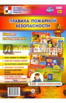 Правила пожарной безопасности. 8 плакатов. ФГОС правила личной гигиены комплект из 8 плакатов