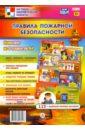 Правила пожарной безопасности. 8 плакатов. ФГОС комплект плакатов правила дорожной и пожарной безопасности фгос