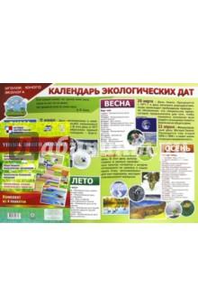 Комплект плакатов Уголок юного эколога. 4 плаката А2. ФГОС