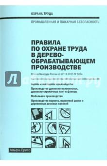 Правила по охране труда в деревообрабатывающем производстве связь на промышленных предприятиях