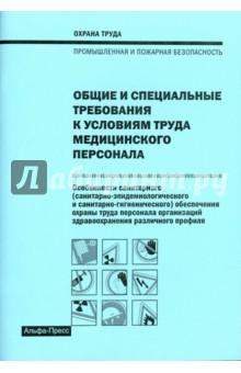 Общие и специальные требования к условиям труда медицинского персонала научно практический комментарий к федеральному закону об основах охраны здоровья граждан в российской федерации