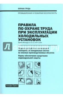 Правила по охране труда при эксплуатации холодильных установок
