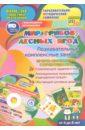 Обложка Мир грибов, лесных ягод. Познавательные комплексные занятия. Развивающие задания и игры (+CD)