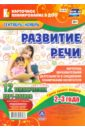 Развитие речи. Группа раннего возраста (от 2 до 3 лет). План образовательной деятельности, Ничепорчук Т. П.
