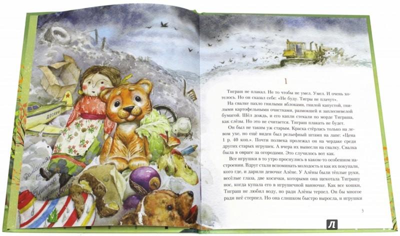 Иллюстрация 1 из 49 для Тиграш - Тамара Михеева | Лабиринт - книги. Источник: Лабиринт