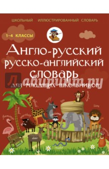 Книга Англо-русский русско-английский словарь для младших школьников. Державина Виктория Александровна
