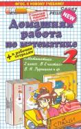 Математика. 2 класс. Домашняя работа к учебнику В.Н.Рудницкой