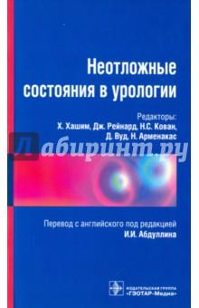 Неотложные состояния в урологии. Справочник футляр укладка для скорой медицинской помощи купить в украине
