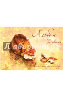 """Альбом для рисования """"Мишки с медом"""", 20 листов, А4 (АЛМ 1/20) Лилия Холдинг"""