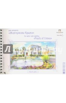 Альбом для акварели Юсуповский дворец (20 листов, А4) (АЛ-6716) альбом для акварели а4 20 листов 126308