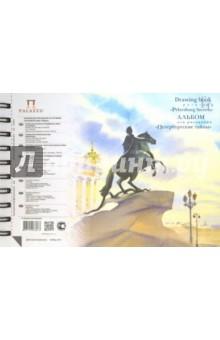 Альбом для рисования Петербургские тайны (40 листов, А5) (АЛПт/А5) академия групп альбом для рисования 40 листов monster high