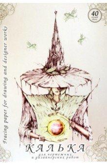 Калька для чертежей и дизайнерских работ в папке, 40 листов, А3 (КДР/А3) Лилия Холдинг
