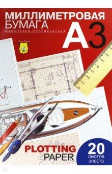 Бумага миллиметровая в папке, 20 листов, А3 (ПМ/А3) бумага миллиметровая папка а4 20 листов