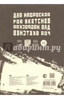Блокнот для эскизов и зарисовок Sketches (60 листов, А5) (БЛ-4590) блокнот не трогай мой блокнот а5 144 стр