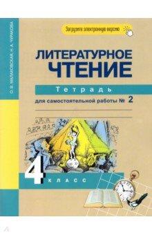 Литературное чтение. 4 класс. Тетрадь. Часть 2. ЭФУ литературное чтение 4 класс тетрадь проектов