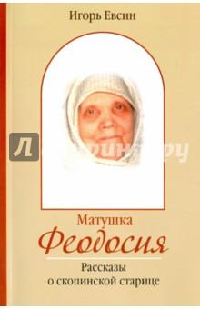 Матушка Феодосия. Рассказы о скопинской старице записки игумена феодосия
