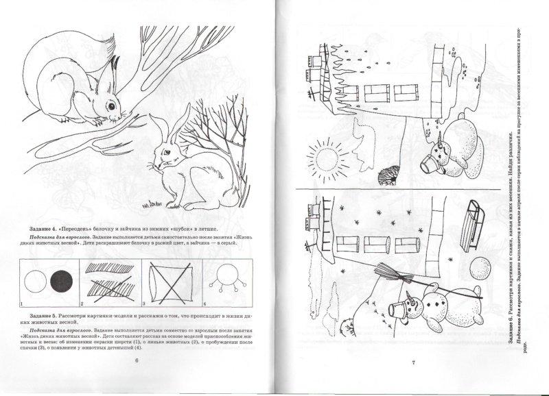 Иллюстрация 1 из 24 для Добро пожаловать в экологию! Рабочая тетрадь для детей 4-5 лет. Средняя группа. Часть 2. ФГОС - Ольга Воронкевич | Лабиринт - книги. Источник: Лабиринт