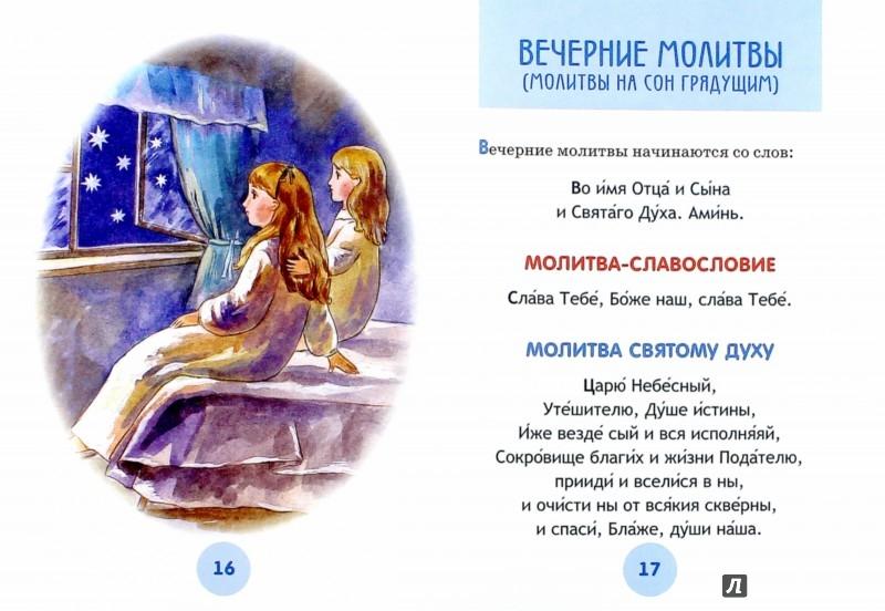 В молитве можно обратиться к ангелу-хранителю и передать ему под защиту свое чадо.