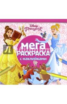 Принцессы. Мега-раскраска с наклейками (№1602) favourite 1602 1f