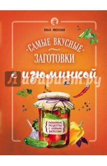 Самые вкусные заготовки с изюминкой готовим просто и вкусно лучшие рецепты 20 брошюр