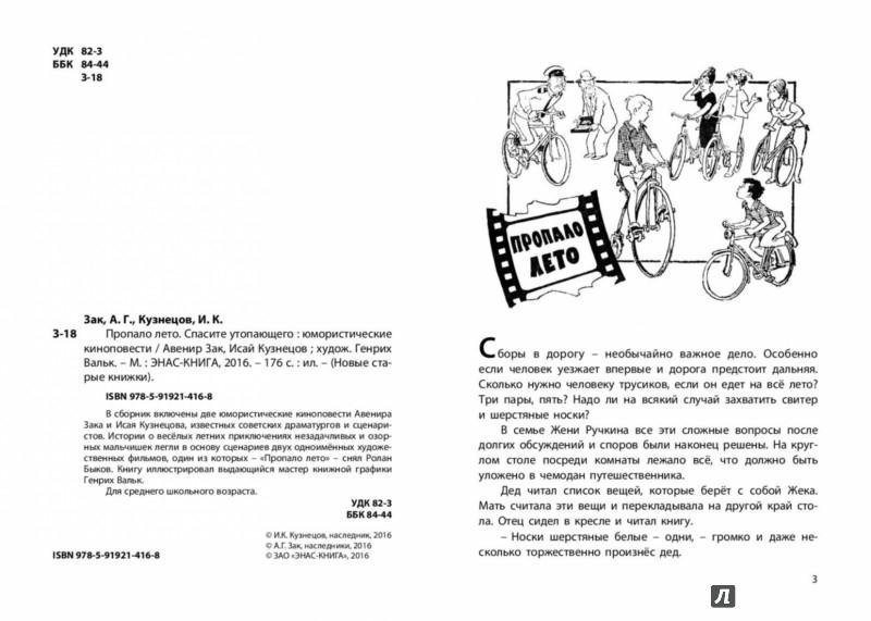 Иллюстрация 2 из 24 для Пропало лето. Спасите утопающего. Юмористические киноповести - Зак, Кузнецов | Лабиринт - книги. Источник: Лабиринт