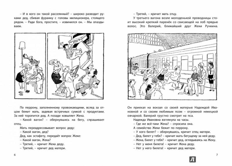Иллюстрация 3 из 24 для Пропало лето. Спасите утопающего. Юмористические киноповести - Зак, Кузнецов | Лабиринт - книги. Источник: Лабиринт