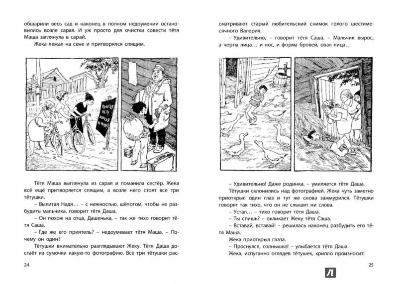 Иллюстрация 4 из 24 для Пропало лето. Спасите утопающего. Юмористические киноповести - Зак, Кузнецов | Лабиринт - книги. Источник: Лабиринт