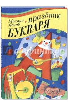 Яснов Михаил Давидович » Праздник Букваря
