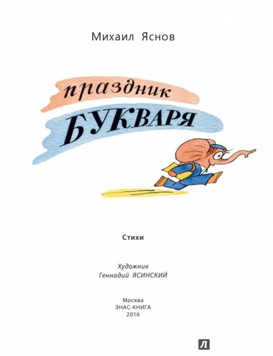 Иллюстрация 1 из 49 для Праздник Букваря - Михаил Яснов   Лабиринт - книги. Источник: Лабиринт