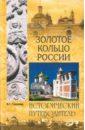 Обложка Золотое кольцо России