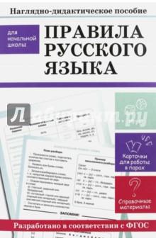 Правила русского языка. Наглядно-дидактическое пособие для начальной школы