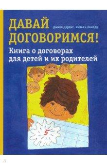 Давай договоримся! Книга о договорах для детей и их родителей Практика