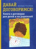 Давай договоримся! Книга о договорах для детей и их родителей