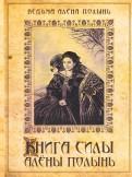 Алена Ведьма: Книга силы Алёны Полынь
