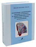 Вторичные лимфоидные органы (селезенки и лимфатические узлы). Онтогенез, в норме и патологии