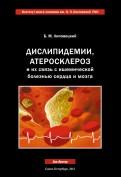 Дислипидемии, атеросклероз и их связь с ишемической болезнью сердца и мозга. Руководство для врачей