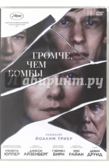 Громче, чем бомбы (DVD)
