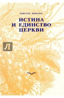 Истина и единство Церкви спящий институт федерализм в современной россии и в мире