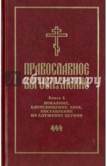 Православное богослужение. Книга 5. Последования таинств покаяния, елеосвящения, срочного причащения