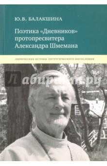 Поэтика Дневников протопресвитера Александра Шмемана. Лирические истоки литургического богословия