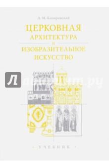 Церковная архитектура и изобразительное искусство. Учебник для студентов