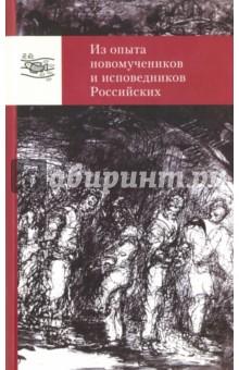 Из опыта новомучеников и исповедников Российских. Материалы семинаров