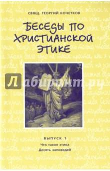 Беседы по христианской этике. Выпуск 1 духовные беседы 1 cd